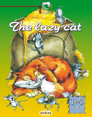 The lazy cat (Серия Ертегі.Tales.Сказки.)