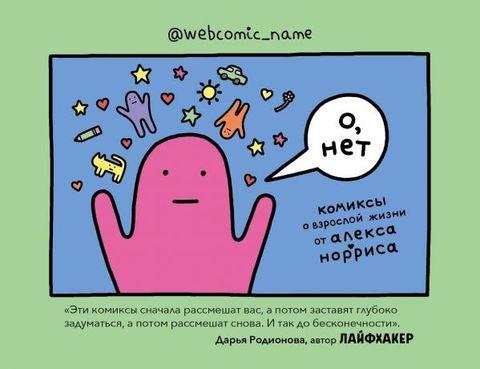 О, нет. Комиксы о взрослой жизни от Алекса Норриса