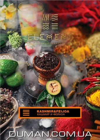 Табак Element Kashmir&Feijoa (Элемент Кашмир Фейхоа) |Ground