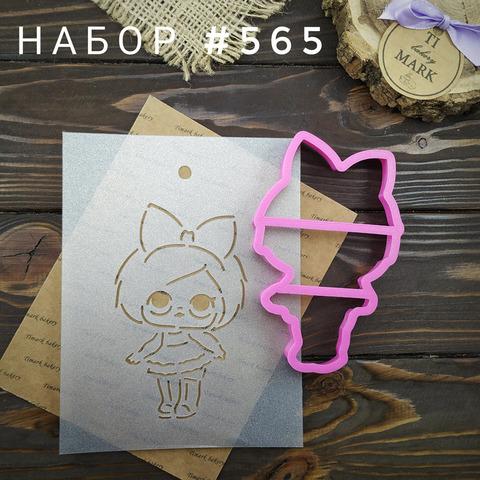 Набор №565 - Куколка