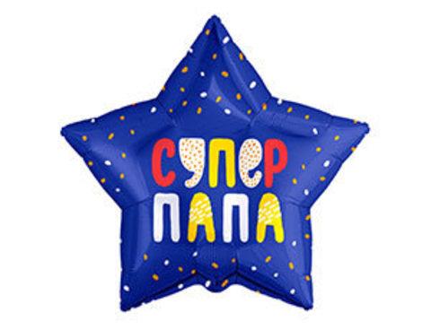 Фольгированый шар СУПЕР ПАПА Звезда синяя