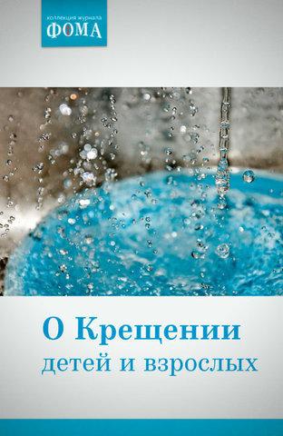 О Крещении детей и взрослых (электронная версия — PDF)