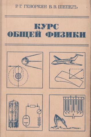 Курс общей физики