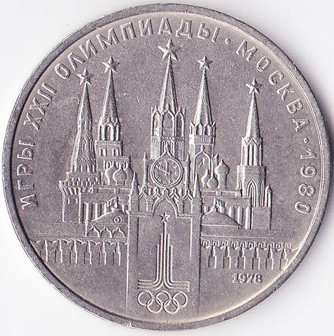 1 рубль 1978 Олимпиада-80 Кремль.