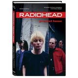 Radiohead. Present Tense. История Группы В Хрониках Культовых Медиа / Барни Хоскинс