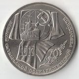 1987 P1346 СССР 1 рубль 70 лет Октября UNC