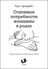 Рут Эрхардт «Основные потребности женщины в родах»