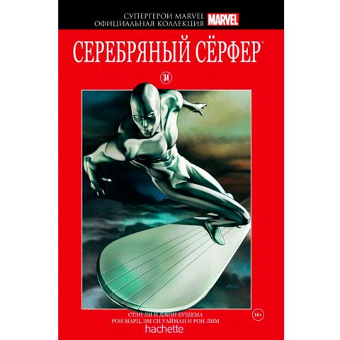 Супергерои Marvel. Официальная коллекция №34 Серебряный Серфер