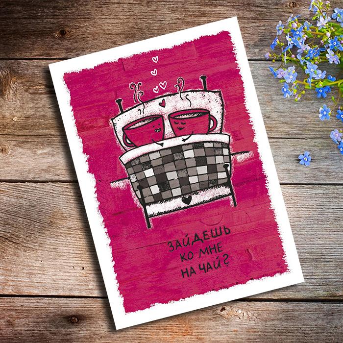 ЗАЙДЕШЬ КО МНЕ НА ЧАЙ Купить оригинальную открытку в Перми
