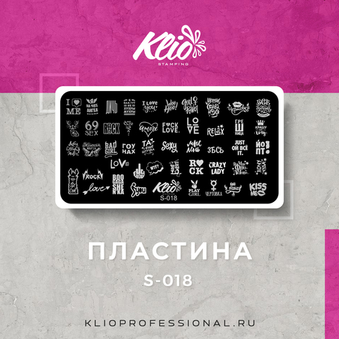 ПЛАСТИНА ДЛЯ СТЕМПИНГА KLIO PROFESSIONAL S-018