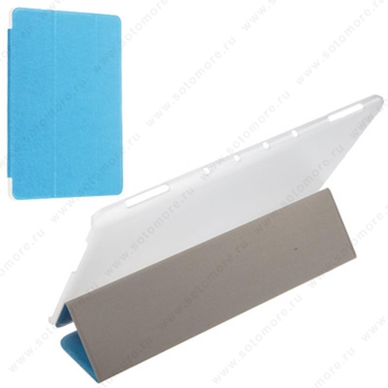 Чехол-книжка пластиковый для планшета Huawei MediaPad M5 Lite 10.1 голубой