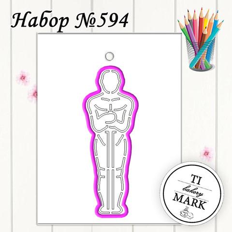 Набор №594 - Оскар