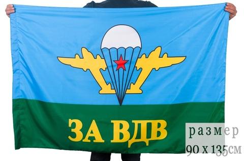 Большой флаг ЗА ВДВ - Магазин тельняшек.ру