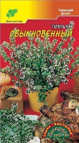 Семена Тимьян Обыкновенный ц/п (Чебрец)