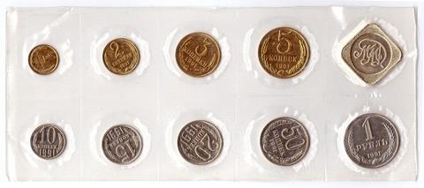 Набор регулярных монет СССР 1991 года ММД с жетоном (мягкий)