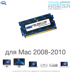 Комплект модулей памяти OWC 8GB (2x 4GB) 1066MHZ DDR3 SO-DIMM 8500 для Apple 2008-2010 iMac, mac mini, macbook pro 1.35V