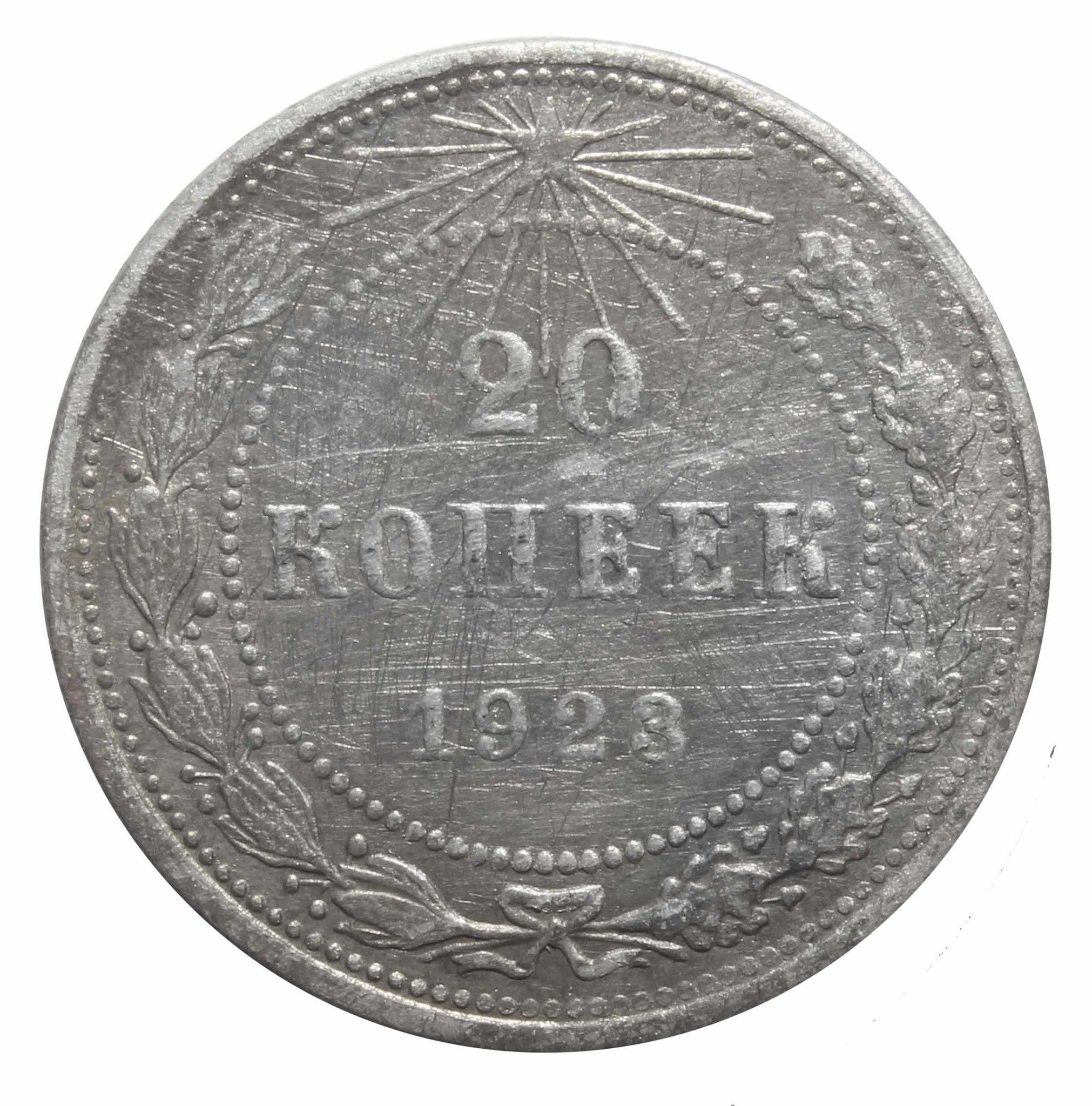 20 копеек 1923 года VG