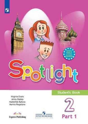 Spotlight 2 кл. Student's book. Английский в фокусе. Быкова, Дули, Поспелова. Комплект: Часть 1 и Часть 2. 2020г.