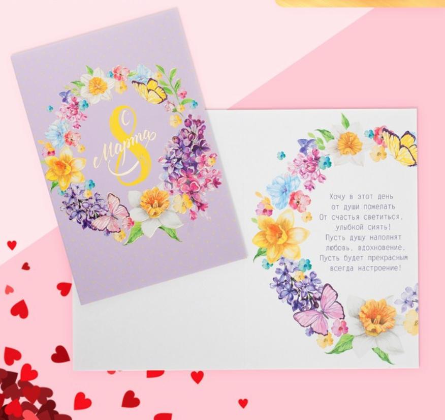 Открытка «8 марта венок цветов» золотистое тиснение 12 х 18 см со стихом фото