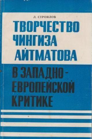Творчество Чингиза Айтматова в западно-европейской критике