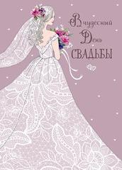 Открытка В чудесный день Свадьбы