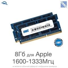 Комплект модулей памяти OWC 8GB (набор 2x 4GB) 1600MHZ DDR3L SO-DIMM PC3-12800 для Apple iMac, mac mini, macbook pro 1.35V