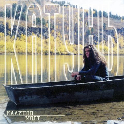 Калинов Мост – Катунь. Live 10/07/1999