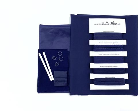 Набор Isetta темно-синий (сетка Латвия)