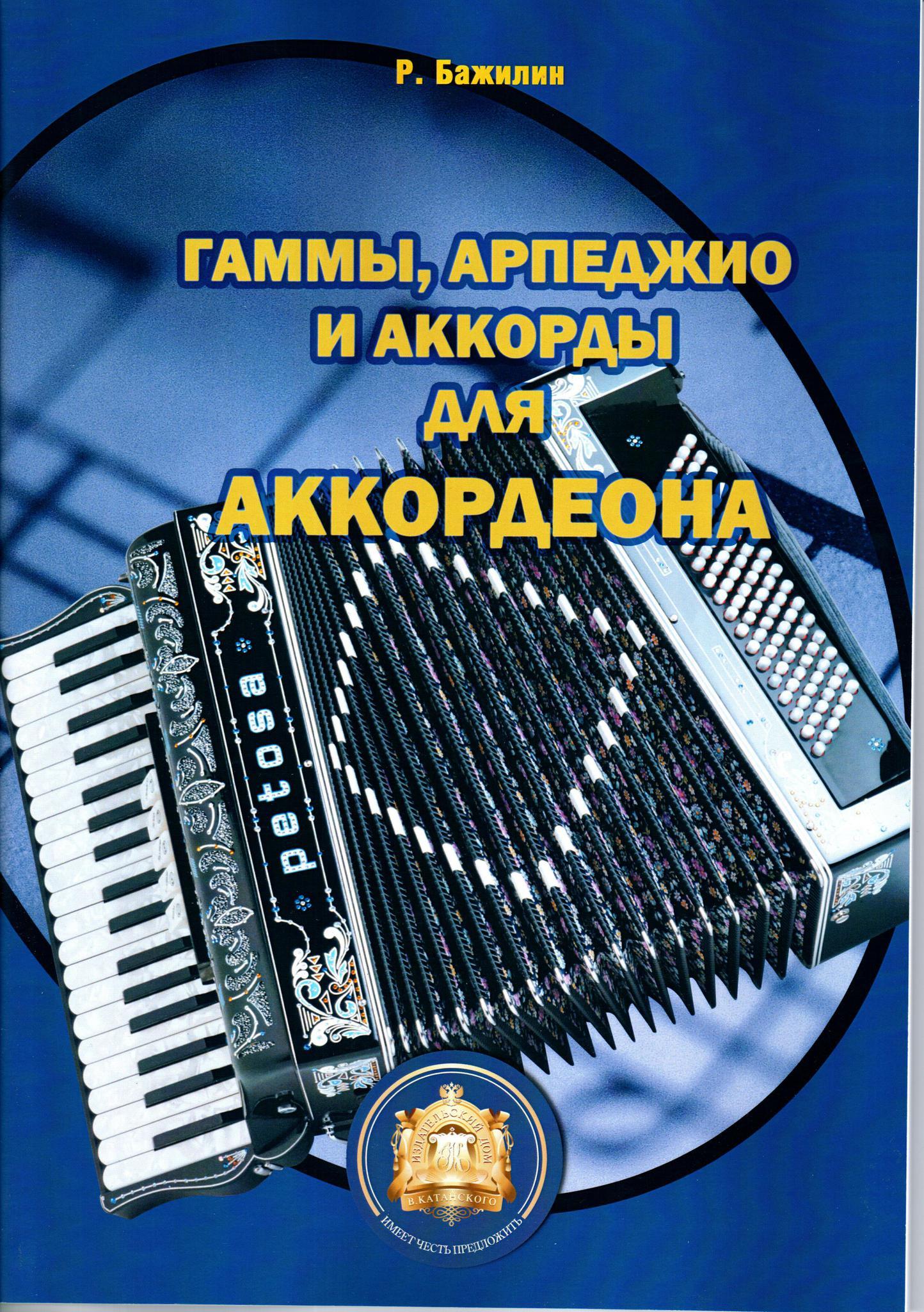 Р. Бажилин. Гаммы. Арпеджио и аккорды для готово-выборного аккордеона.