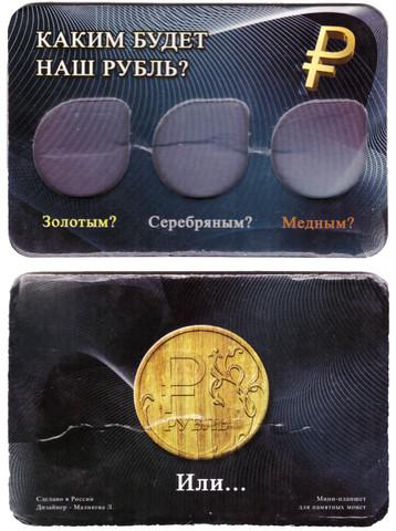 """Буклет """"Каким будет наш рубль"""" (Пустой)"""