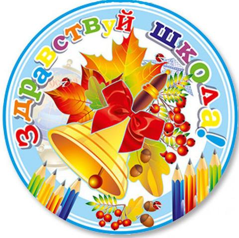Печать на сахарной бумаге, 1 Сентября 13