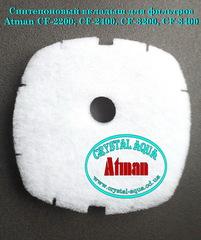 Синтепон вкладыш для внешних фильтров Atman CF-2400