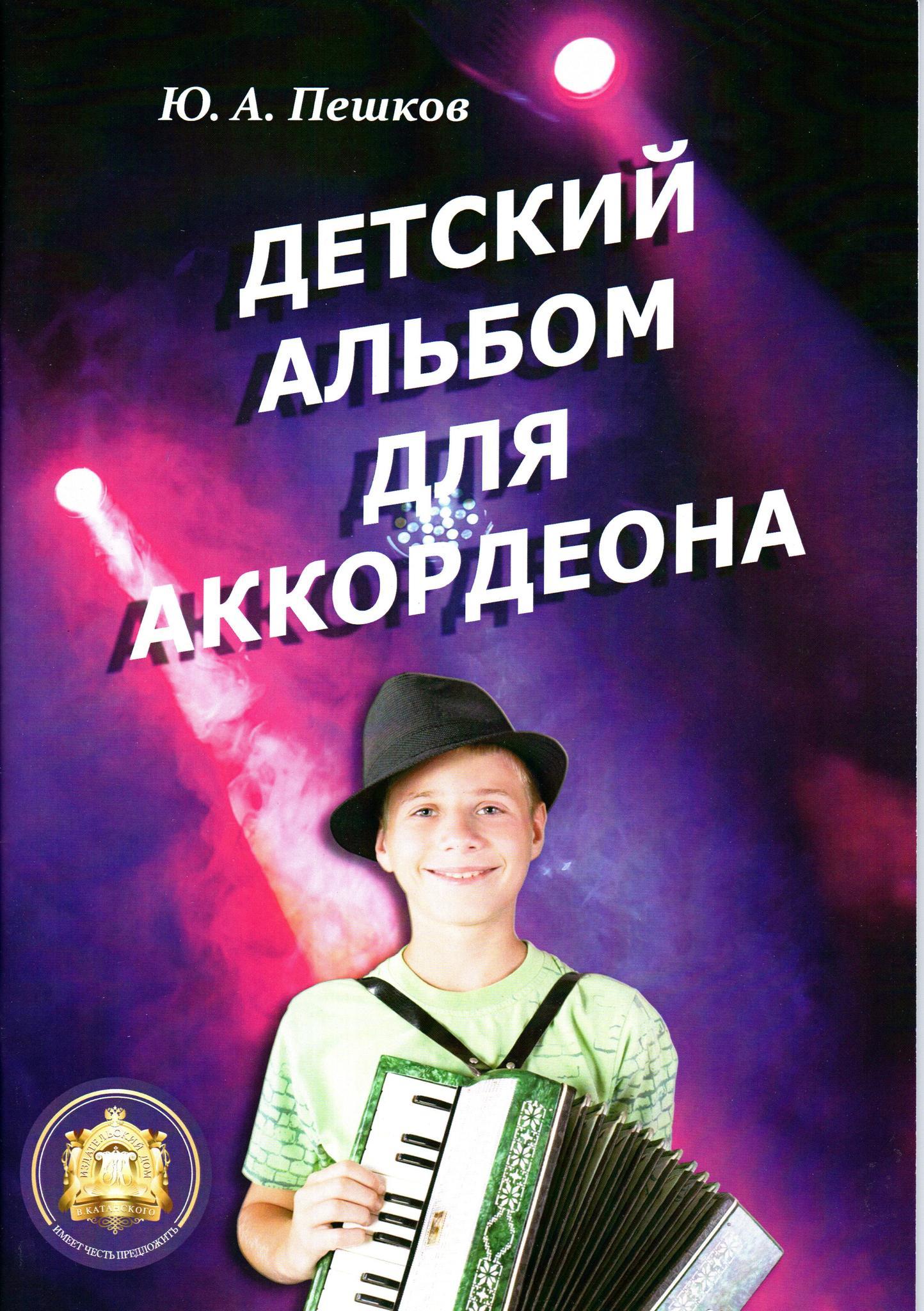 Ю. А. Пешков. Детский альбом для аккордеона.