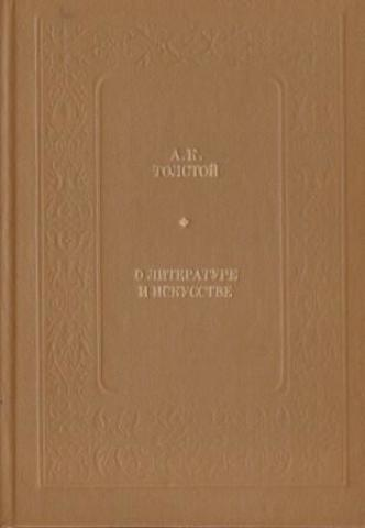 Толстой. А. К. О литературе и искусстве