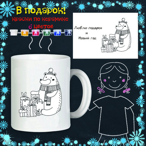 019-9171 Кружка-раскраска