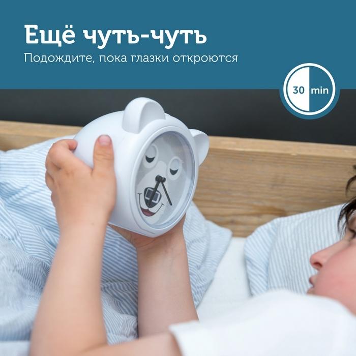 Часы-будильник для тренировки сна Медвежонок Бобби