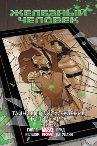 Железный Человек. Том 3. Тайное происхождение Тони Старка. Книга 2