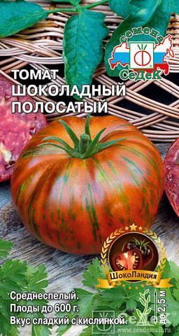 Семена Томат Шоколадный полосатый