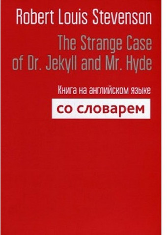 The Strange Case of Dr. Jekyll and Mr. Hyde. Книга на английском языке со словарем
