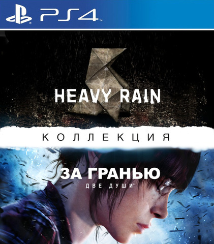 PS4 Heavy Rain и За гранью: Две души Коллекция (английская версия)