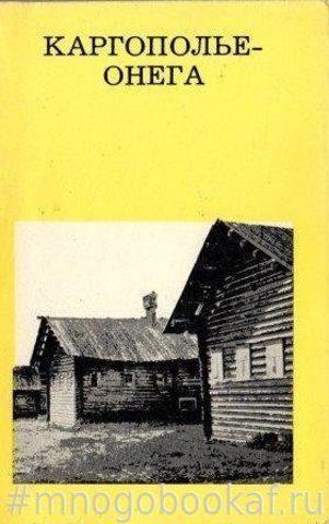 Каргополье-Онега