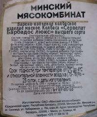 Колбаса варено-копченая