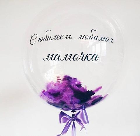 Воздушный шар с перьями и своей надписью фиолетовый