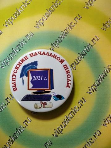 Значок «Выпускник начальной школы» Диаметр 56мм (Компьютер)
