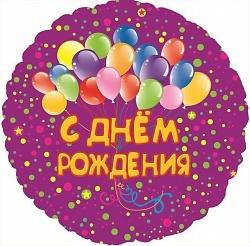 Фольгированный шар С Днем рождения (шарики) 18