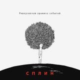 Сплин / Реверсивная Хроника Событий (LP)