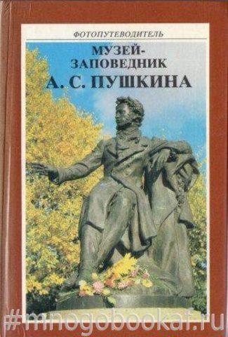 Музей-заповедник Александра Сергеевича Пушкина