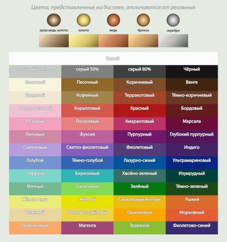 наш список цветов на выбор