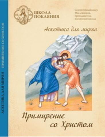 Примирение со Христом + Дневник кающегося + Диск DVD