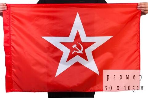 Гюйс ВМФ СССР 70х105 см